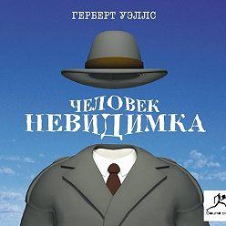 Герберт Уэллс - Человек-невидимка