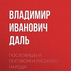 Владимир Даль - Пословицы и поговорки русского народа