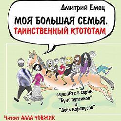 Дмитрий Емец - Таинственный Ктототам