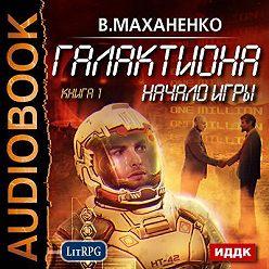 Василий Маханенко - Галактиона. Начало игры