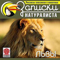 Коллектив авторов - Рассказы классиков о животных. Львы