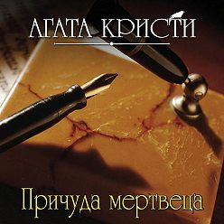 Агата Кристи - Причуда мертвеца