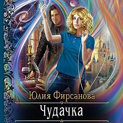 Юлия Фирсанова - Чудачка