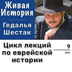 Гедалья Шестак - Шимон Хасмоней, Йоханан Гиркан и Йегуда Аристобул