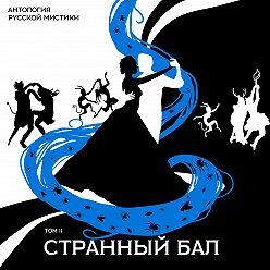 Александр Вельтман - Странный бал