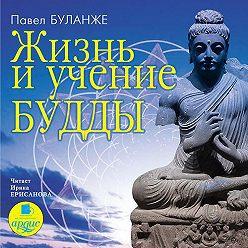 Павел Буланже - Жизнь и учение Будды