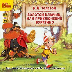 Алексей Толстой - Золотой ключик, или Приключения Буратино. Музыкальная аудиопостановка
