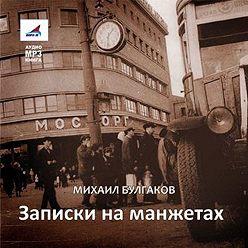 Mikhail Bulgakov - Записки на манжетах