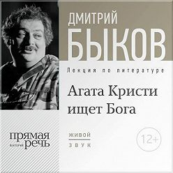 Дмитрий Быков - Лекция «Агата Кристи ищет Бога»