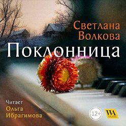 Светлана Волкова - Поклонница (сборник)