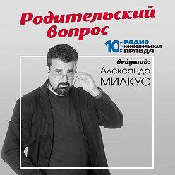 Радио «Комсомольская правда» - В каком возрасте ребенок должен читать сам