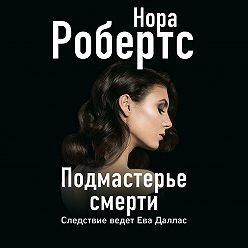 Нора Робертс - Подмастерье смерти