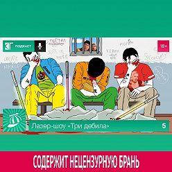 Михаил Судаков - Выпуск 5