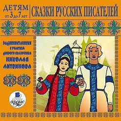 Сергей Аксаков - Сказки русских писателей
