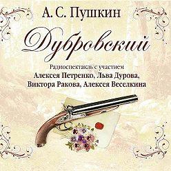Александр Пушкин - Дубровский (спектакль)