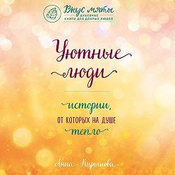 Анна Кирьянова - Уютные люди. Истории, от которых на душе тепло