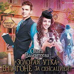 Ольга Валентеева - «Золотая утка». В погоне за сенсацией