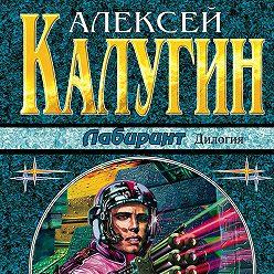 Алексей Калугин - Лабиринт