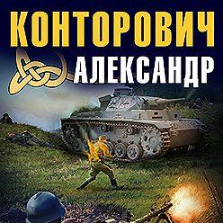 Александр Конторович - Черная пехота