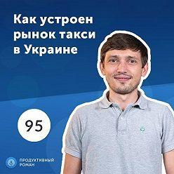 Роман Рыбальченко - Виталий Дятленко, Uklon. Как получать 1 000 000 заказов в месяц?
