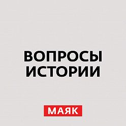 Андрей Светенко - 23 февраля: мифы и реальность