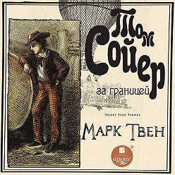 Марк Твен - Том Сойер за границей