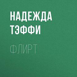 Надежда Тэффи - Флирт