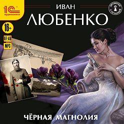 Иван Любенко - Черная магнолия