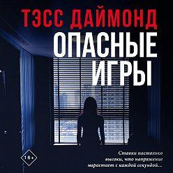 Тэсс Даймонд - Опасные игры