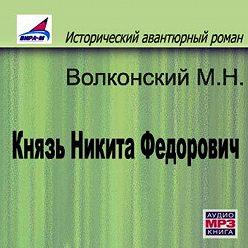 Михаил Волконский - Князь Никита Федорович