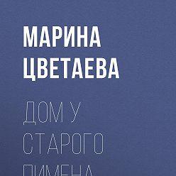 Марина Цветаева - Дом у Старого Пимена