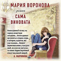Мария Воронова - Сама виновата