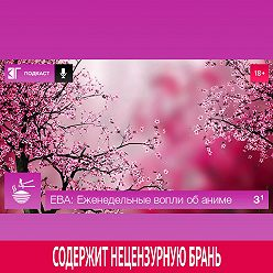 Михаил Судаков - Выпуск 3.1