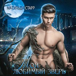 Матильда Старр - Мой любимый зверь