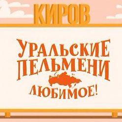 Творческий коллектив Уральские Пельмени - Уральские пельмени. Любимое. Киров