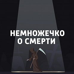 Евгений Стаховский - Александр Александрович Богданова и супруги Кюри