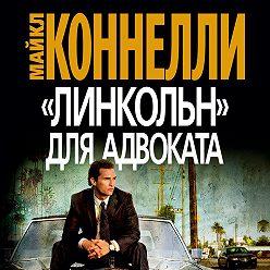 Майкл Коннелли - «Линкольн» для адвоката