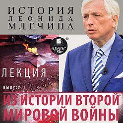 Леонид Млечин - Из истории второй мировой войны. Выпуск 1