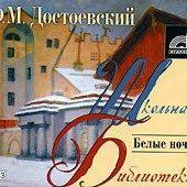 Федор Достоевский - Белые ночи