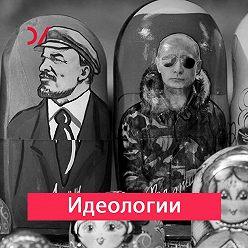 Виталий Куренной - Производство идеологии