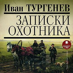 Иван Тургенев - Записки охотника