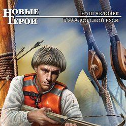 Юрий Корчевский - Шторм Времени