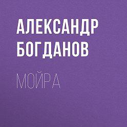 Александр Богданов - Мойра