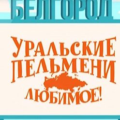 Творческий коллектив Уральские Пельмени - Уральские пельмени. Любимое. Белгород