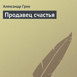Александр Грин - Продавец счастья