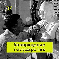 Ольга Романова - Тюрьма и ее место в новой России