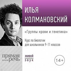 Илья Колмановский - Лекция «Группы крови и генетика»