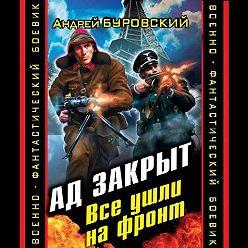 Андрей Буровский - Ад закрыт. Все ушли на фронт