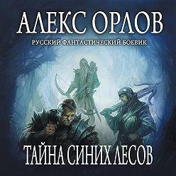 Алекс Орлов - Тайна Синих лесов