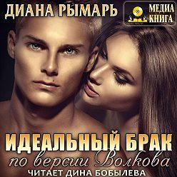 Диана Рымарь - Идеальный брак по версии Волкова